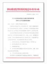 国家质量监督检验检疫总局令第70号